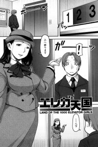 【エロ漫画】エレベーターガルの彼女は階数の分だけ巨乳を揉ませてくれるwww【無料 エロ同人】
