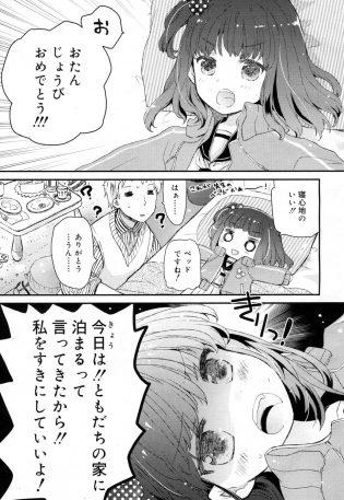 【エロ漫画】男性教師が誕生日プレゼントとしてキスをされ触ってもいいよと言ってきたのは教え子のロリ少女なJC【無料 エロ同人】