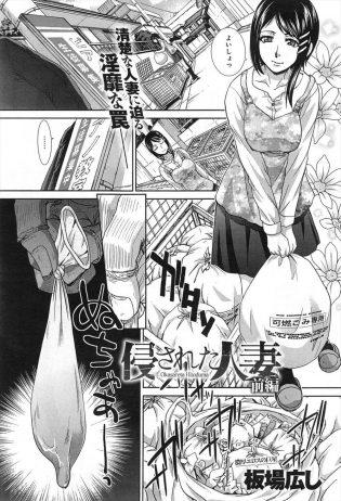 【エロ漫画】巨乳人妻な彼女は家に押し入ってきた男に強姦レイプされ何度も中出しされてしまう【無料 エロ同人】