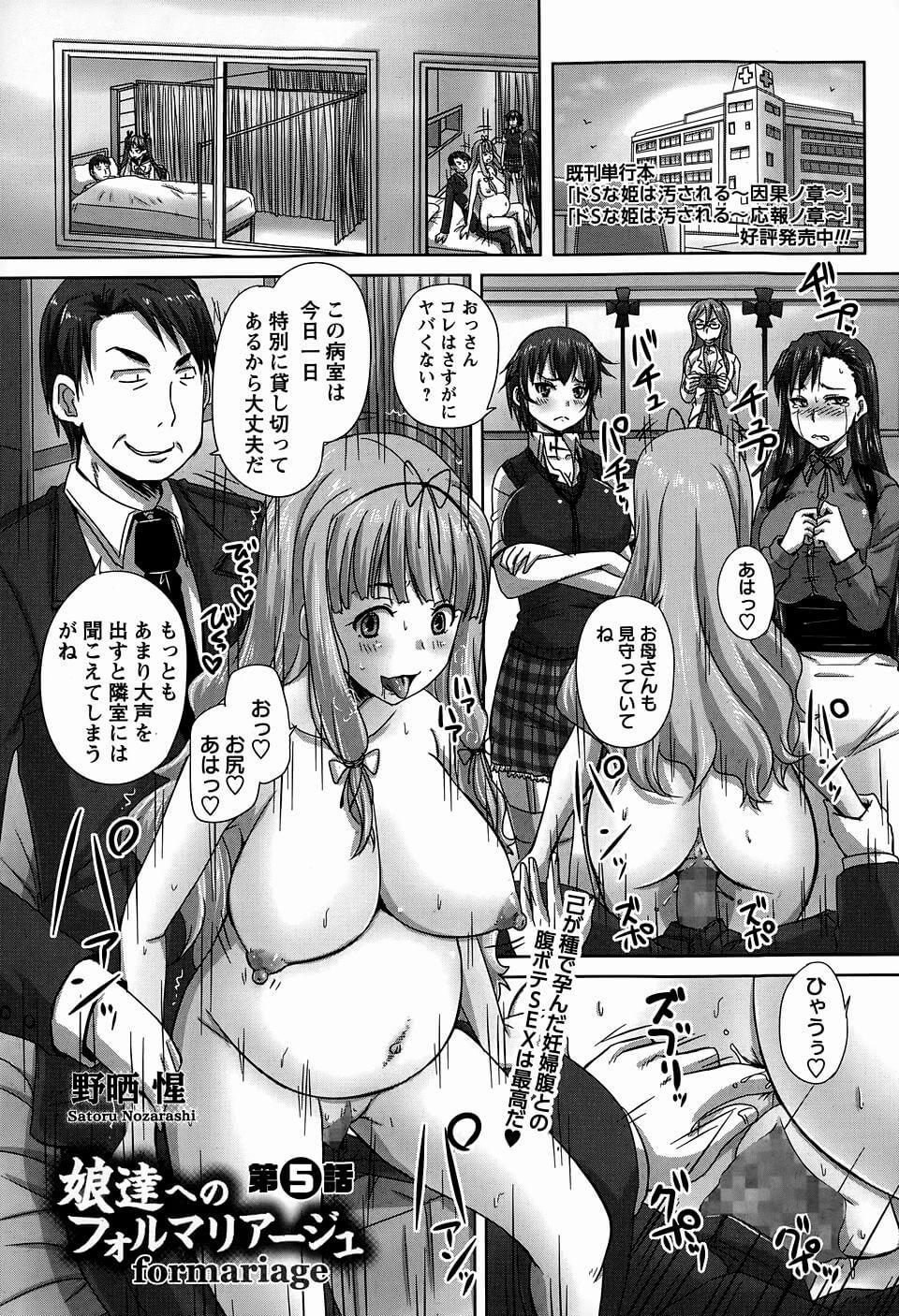 【エロ漫画】巨乳少女は親たちの前で自分を妊娠させた男とのセックスを披露させられる【無料 エロ同人】