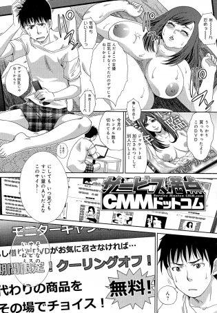 【エロ漫画】購入したAVが気に入らずクーリングオフサービスで出向いた巨乳彼女とww【無料 エロ同人】