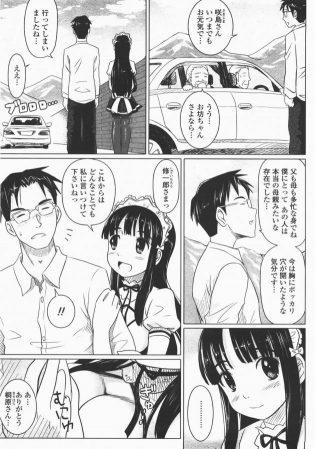 【エロ漫画】長年お世話になっていた執事が引退し、ドジっ娘メイドと屋敷に二人きりになってしまった男は、ある時我慢できずに彼女に迫ってしまい……。【無料 エロ同人】