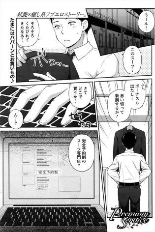 【エロ漫画】新しくスーツを新調することにした男は、完全予約制のスーツ専門店に行ってみることに。【無料 エロ同人】