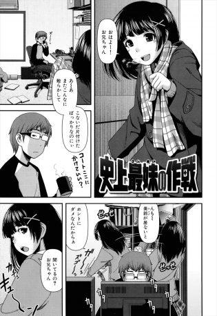 【エロ漫画】学校の先生の部屋に掃除にやって来ているJKは先生のことをお兄ちゃんと呼んでいる仲【無料 エロ同人】