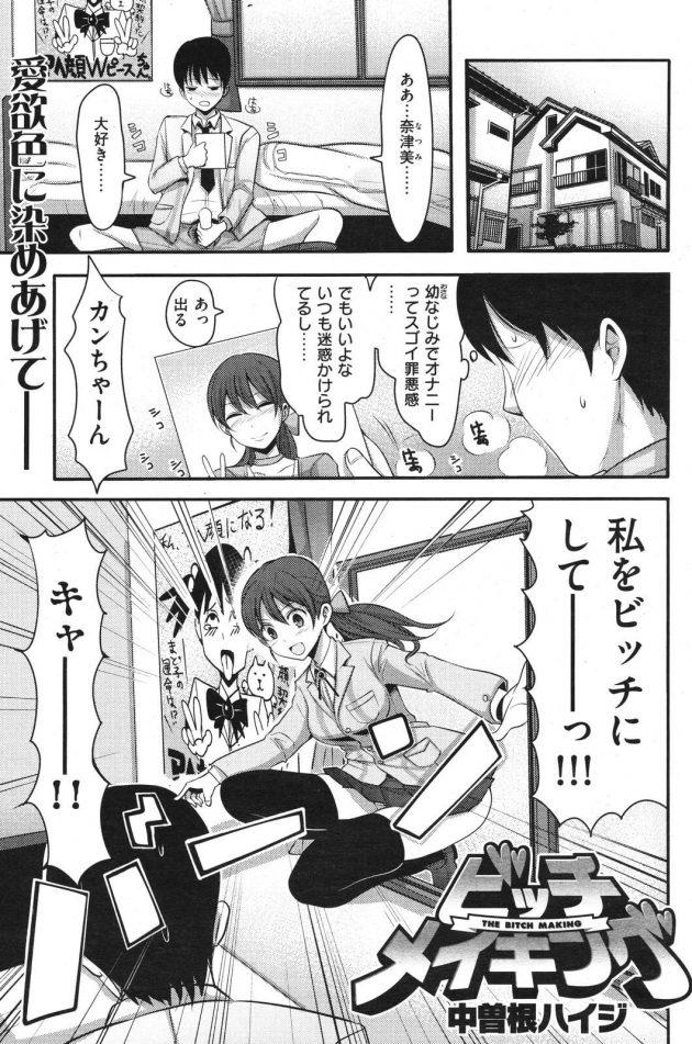 【エロ漫画】幼馴染のJKでオナニーをしている男は、その最中に突然部屋にやってきた彼女から「私をビッチにして」とお願いされてしまい……。【無料 エロ同人】