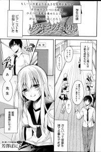 【エロ漫画】ヴァイオリニストを目指しているお嬢様なJKは音楽教師と二人っきりで練習をするwww【無料 エロ同人】