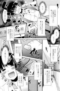 【エロ漫画】漏らしてしまった僕のケアをしてくれてる隣に住む幼馴染のお姉さんに勃起ww【無料 エロ同人】