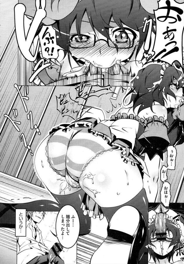 【エロ漫画】幼馴染の彼女はバイト先の店長とセックスをしてしまっているビッチな女w【無料 エロ同人】(10)