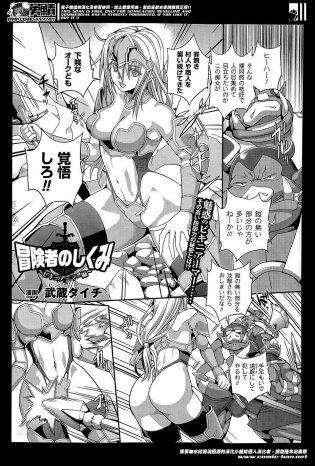 【エロ漫画】巨大なオーガに捕まり触手でオマンコ責められている女戦士ww【無料 エロ同人】