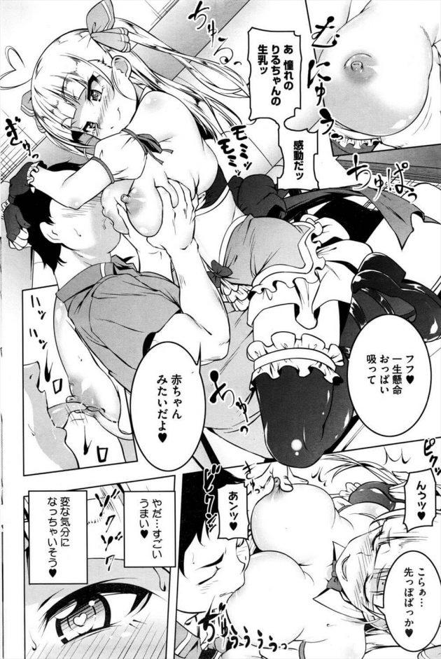 【エロ漫画】アイドルのコンサート帰りに寄ったおっぱいパブにそのアイドルが働いてるなんてwww【無料 エロ同人】(8)