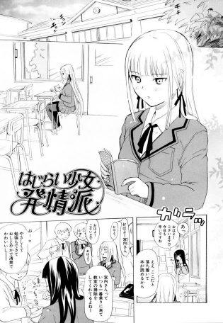 【エロ漫画】クラスでもマジメで人気者なJKは、実は学校でもローターを入れっぱなしにして授業を受けている変態で……。【無料 エロ同人】
