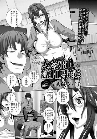 【エロ漫画】女教師はいじめられてる男子を守るためにいじめっ子の彼らから拘束具をつけさせられて…【無料 エロ同人】