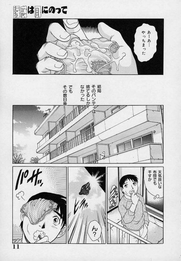 【エロ漫画】上の階に住んでいる巨乳人妻のパンティがベランダに落ちてきて…痴女の誘いに乗って…【無料 エロ同人】(7)