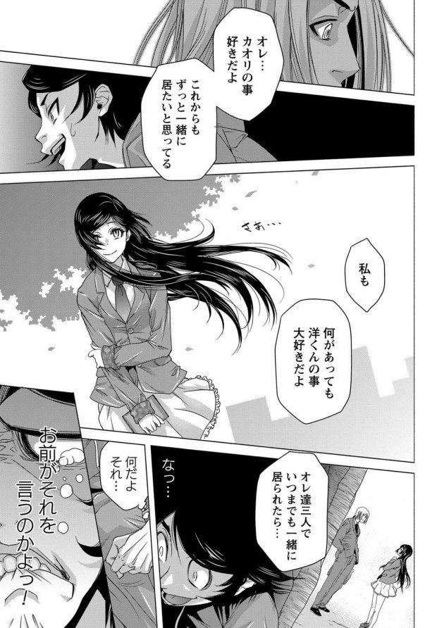 【エロ漫画】昔から仲の良い三人組ながら、その中の男女の二人が付き合っていると勘違いした男は、嫉妬から彼女を強姦レイプすることにして……。【無料 エロ同人】(3)