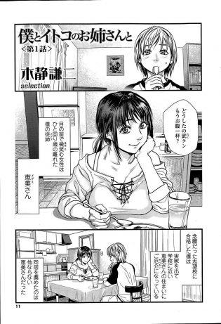 【エロ漫画】寝ている間に義理の姉にフェラや口内射精をされてしまう男の子ww【無料 エロ同人】
