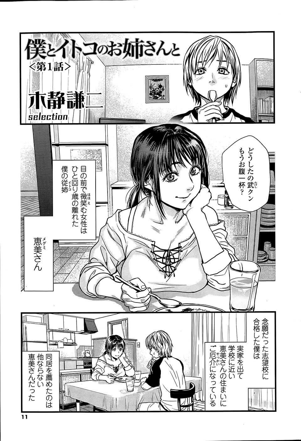 【エロ漫画】アイドルのコンサート帰りに寄ったおっぱいパブにそのアイドルが働いてるなんてwww【無料 エロ同人】