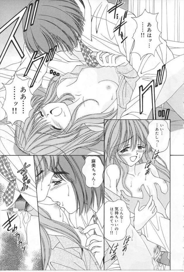 【エロ漫画】精液がないと生きていけないというホムンクルスの貧乳ちっぱい眼鏡っ子なJKは、今日もクラスの男子にお願いして精液を分けてもらうことに。【無料 エロ同人】(13)