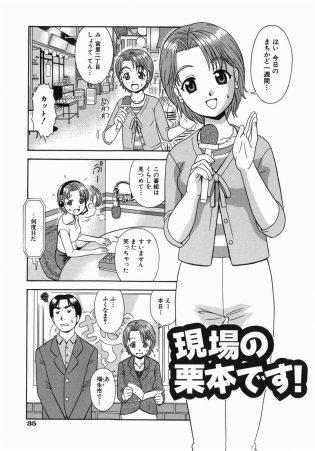 【エロ漫画】ドジな巨乳アナウンサーはミスを取り消すために上司に性奉仕【無料 エロ同人】