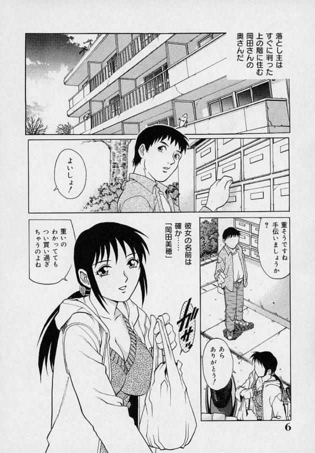 【エロ漫画】上の階に住んでいる巨乳人妻のパンティがベランダに落ちてきて…痴女の誘いに乗って…【無料 エロ同人】(2)