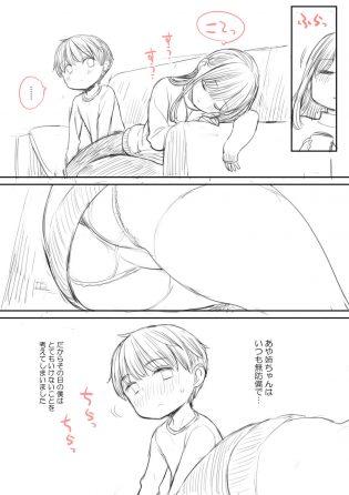 【エロ同人誌】男は大好きな巨乳お姉さんが寝てるスキに巨乳を揉み陥没乳首を吸い始めたwww【無料 エロ漫画】