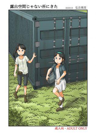 【エロ同人誌】二人の女性たちは露出趣味のある人間だけが行き来できる異空間で野外露出をしながら生活を送る【無料 エロ漫画】