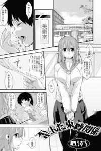 【エロ漫画】担任しているクラスの委員長をしている巨乳JKを強姦レイプしてしまった先生は…【無料 エロ同人】