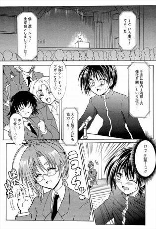 【エロ漫画】生徒会役員の男子は、今日も会長である巨乳眼鏡っこな先輩JKの命令でローターを使われながら朝礼で挨拶をすることに。【無料 エロ同人】