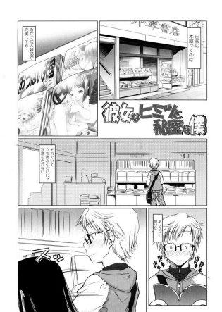 【エロ漫画】田舎の本屋でエロ本を立ち読みしている男の子は、ある時同じようにエロ本の立ち読みを眼鏡っ子JKから声を掛けられちんちんを撫でられてしまい……。【無料 エロ同人】