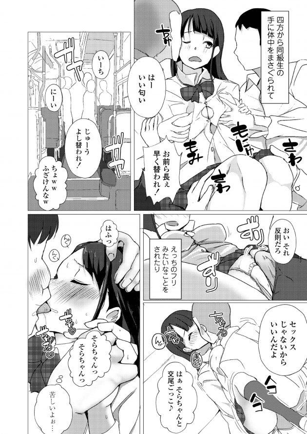 【エロ同人誌】爆乳JKの彼女は通学中のバスの中で男子生徒にいつもエッチなことをされているww【無料 エロ漫画】(6)