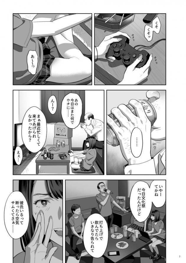 【エロ同人誌】JK彼女は睡眠姦セックスされるのを期待して彼の家に遊びに行ってるw【無料 エロ漫画】(6)