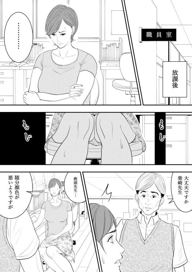 【エロ漫画】巨乳女教師の彼女は男子生徒にピンサロで働いていたことがバレて言いなりになっているw【無料 エロ同人】(31)