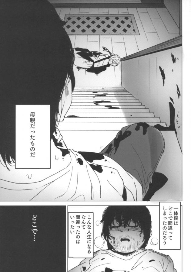 【エロ同人誌】所謂「無敵の人」と呼ばれる男は、野垂れ死ぬ前にJSロリ少女を誘拐して強姦レイプすることに…【無料 エロ漫画】(30)