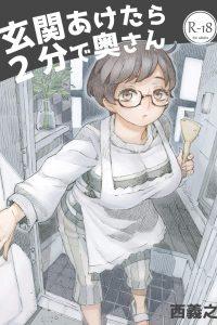 【エロ同人誌】大学の院生時代にお世話になっていた教授に突然家を訪問されてしまった巨乳眼鏡っ子な人妻。【無料 エロ漫画】