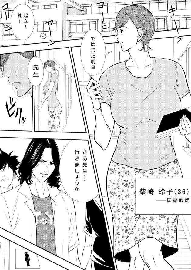 【エロ漫画】巨乳女教師の彼女は男子生徒にピンサロで働いていたことがバレて言いなりになっているw【無料 エロ同人】(2)