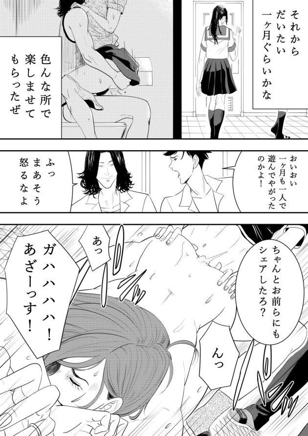 【エロ漫画】巨乳女教師の彼女は男子生徒にピンサロで働いていたことがバレて言いなりになっているw【無料 エロ同人】(11)