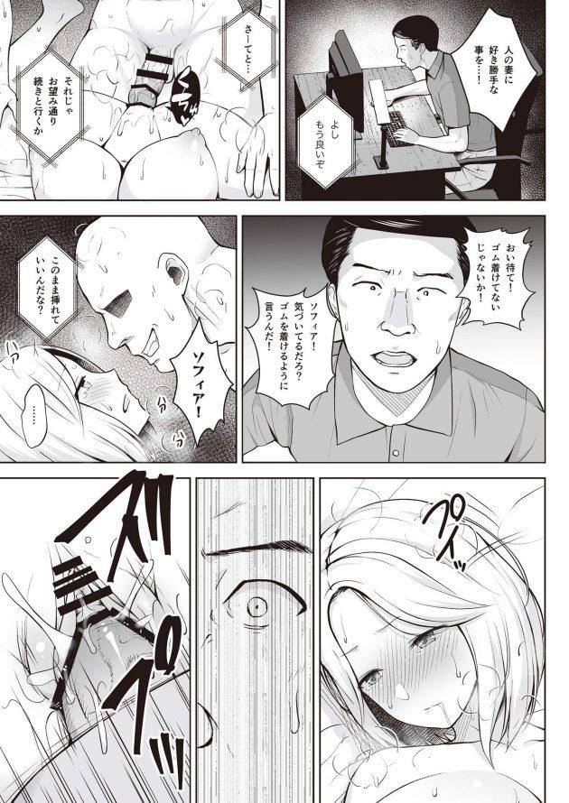 【エロ同人誌】爆乳人妻な彼女は帰りの遅い夫の代わりに隣に住む男とのNTRセックスを繰り返すw【無料 エロ漫画】(47)