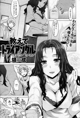 【エロ漫画】教え子が帰って来るのを母親と一緒に待っている先生は、巨乳人妻な彼女から押し倒され…【無料 エロ同人】