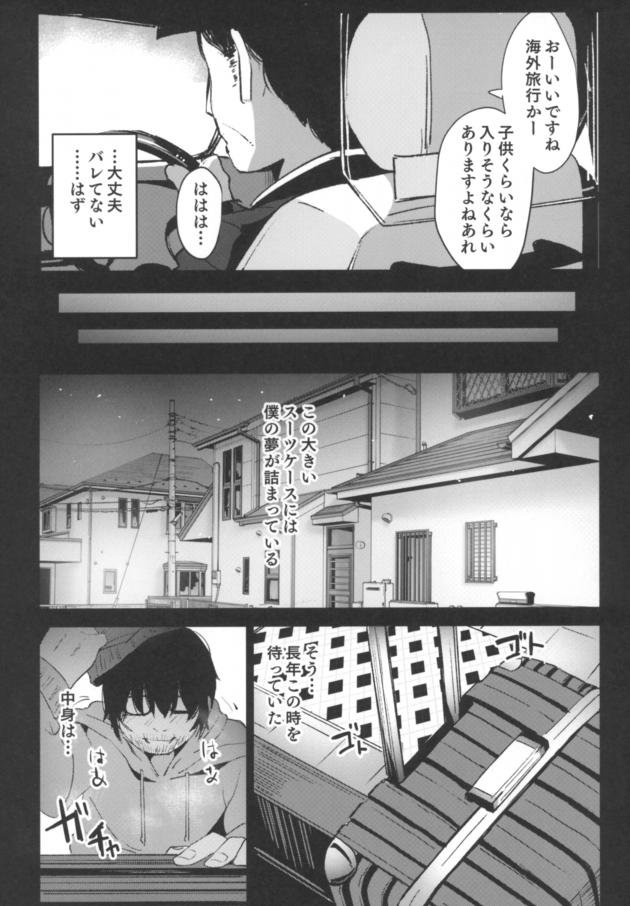 【エロ同人誌】所謂「無敵の人」と呼ばれる男は、野垂れ死ぬ前にJSロリ少女を誘拐して強姦レイプすることに…【無料 エロ漫画】(8)