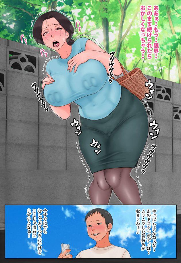 【エロ同人誌】近所の美人未亡人との密かなセックスは公園の中などでの野外青姦中出しセックスまで発展してしまうwww【無料 エロ漫画】(18)