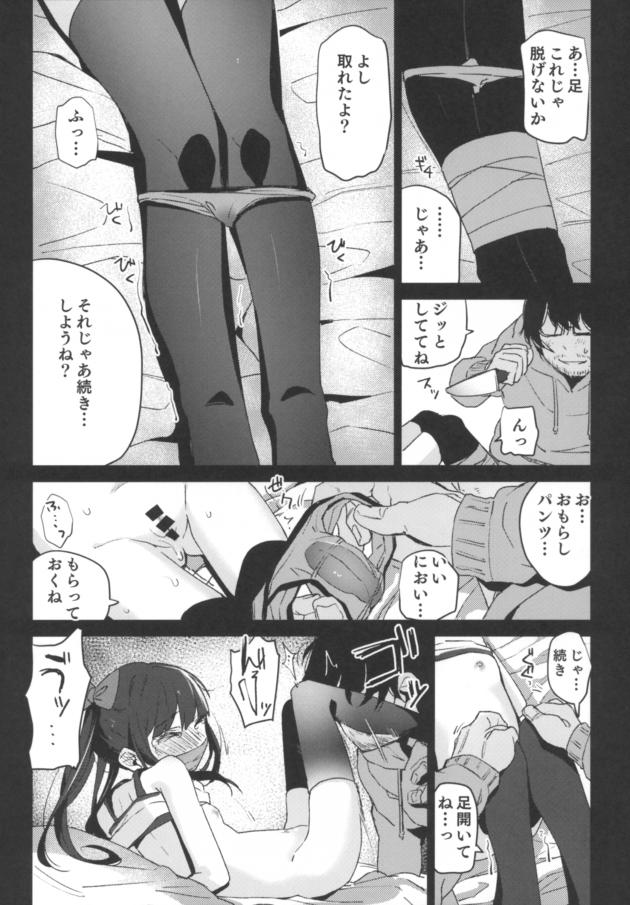 【エロ同人誌】所謂「無敵の人」と呼ばれる男は、野垂れ死ぬ前にJSロリ少女を誘拐して強姦レイプすることに…【無料 エロ漫画】(15)