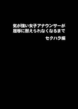 【エロ同人誌】巨乳女子アナは媚薬を使われ社長からセクハラされ放題ww【無料 エロ漫画】