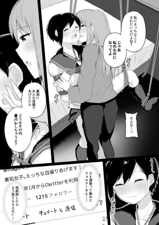 【エロ漫画】JKのストレス解消法はSNSの裏垢でエロエロな自撮り動画を上げることだなんてwww【無料 エロ同人】(21)