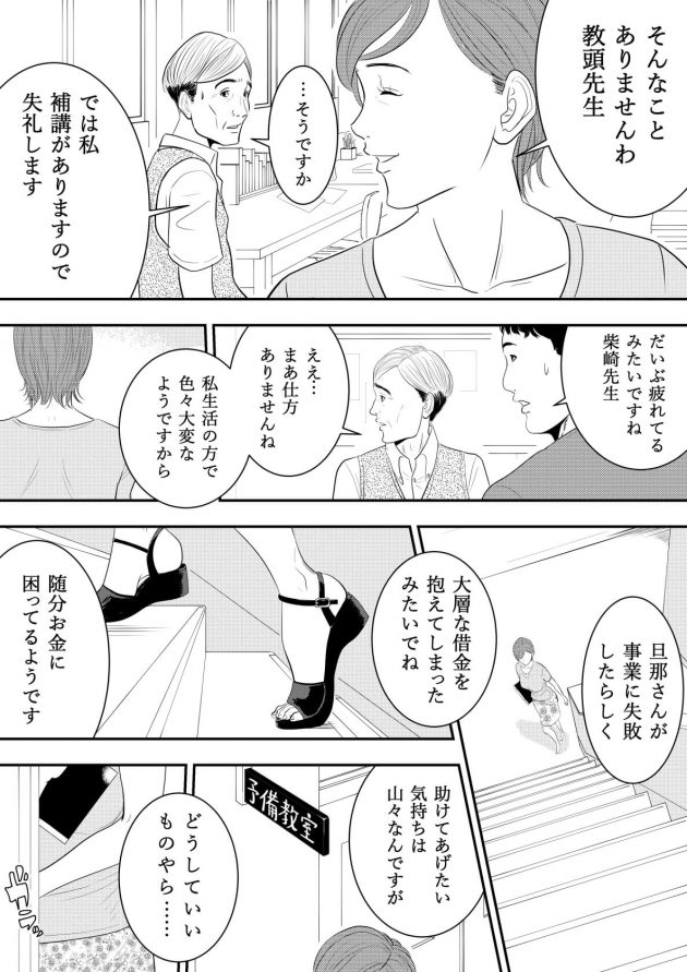 【エロ漫画】巨乳女教師の彼女は男子生徒にピンサロで働いていたことがバレて言いなりになっているw【無料 エロ同人】(32)