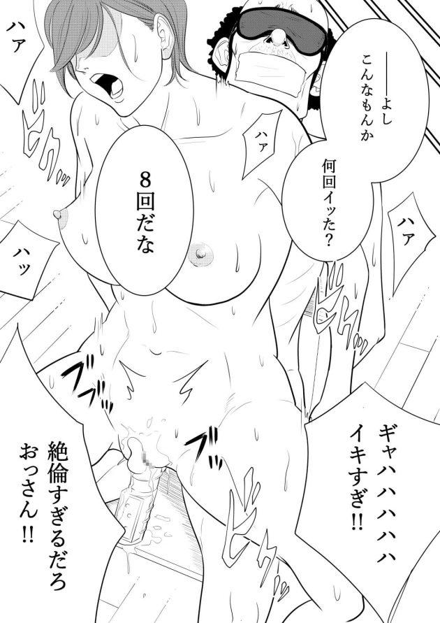 【エロ漫画】巨乳女教師の彼女は男子生徒にピンサロで働いていたことがバレて言いなりになっているw【無料 エロ同人】(53)