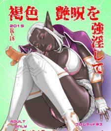 【エロ同人誌】エロファンタジーな世界で、地元のギャングの男たちにナンパされ薬を飲まされそのままお持ち帰りされてしまう褐色エルフ。【無料 エロ漫画】
