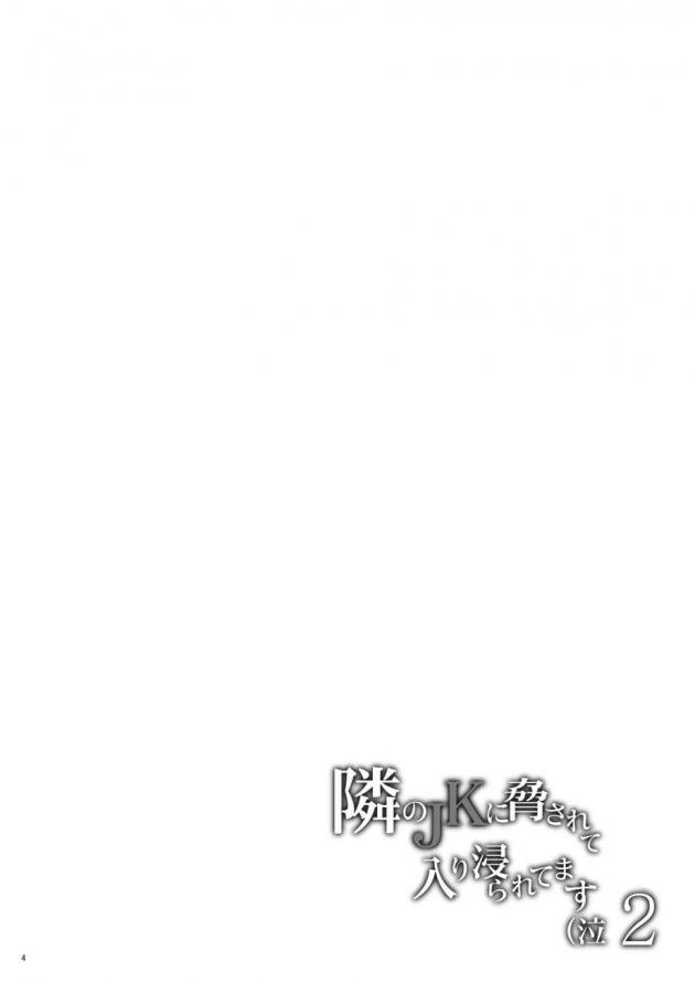 【エロ同人誌】JK彼女は睡眠姦セックスされるのを期待して彼の家に遊びに行ってるw【無料 エロ漫画】(3)