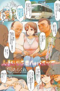 【エロ漫画】バスの中で手マンで絶頂してしまう巨乳人妻な彼女www【無料 エロ同人】