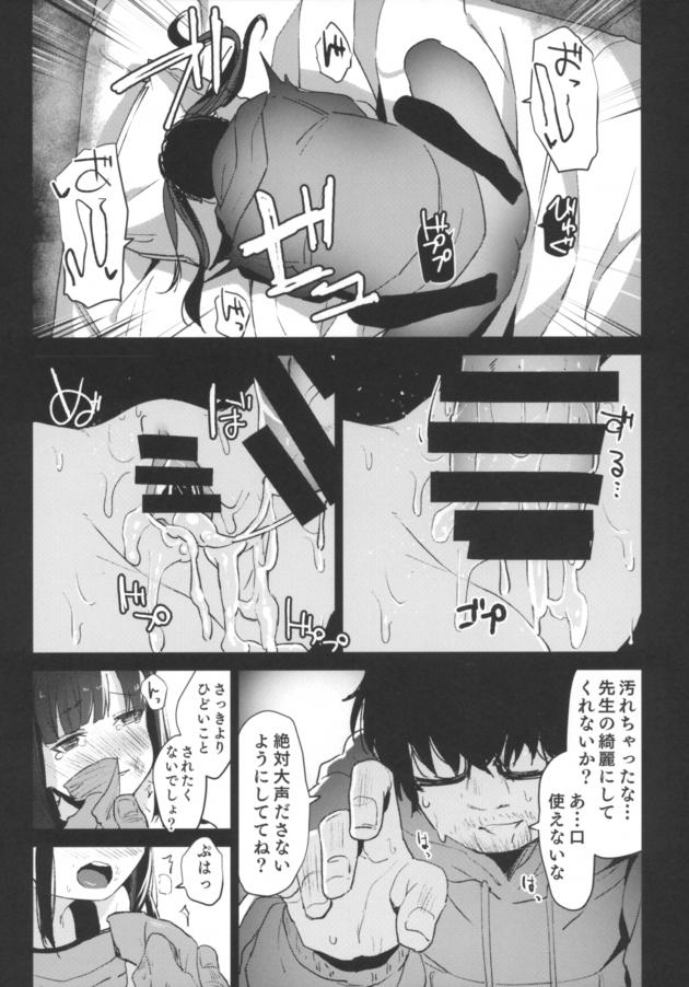 【エロ同人誌】所謂「無敵の人」と呼ばれる男は、野垂れ死ぬ前にJSロリ少女を誘拐して強姦レイプすることに…【無料 エロ漫画】(25)