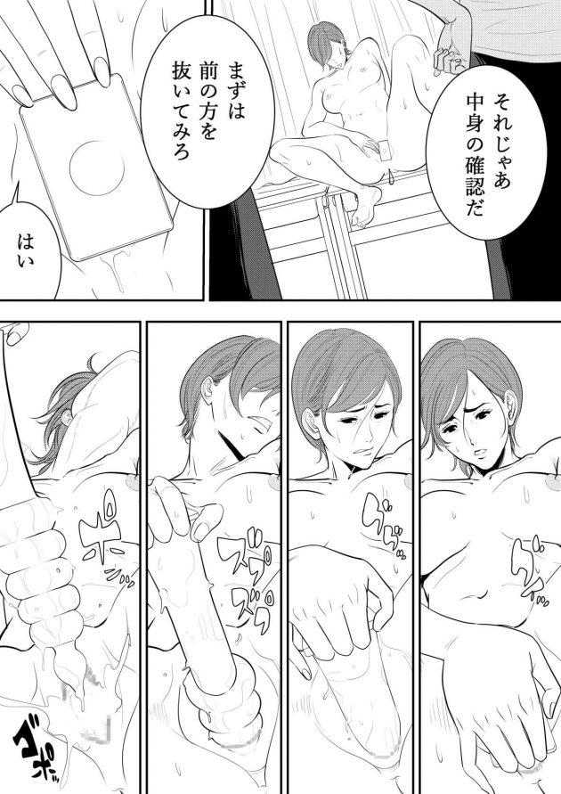 【エロ漫画】巨乳女教師の彼女は男子生徒にピンサロで働いていたことがバレて言いなりになっているw【無料 エロ同人】(35)