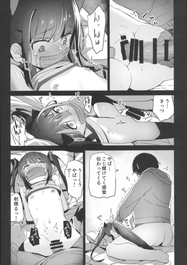【エロ同人誌】所謂「無敵の人」と呼ばれる男は、野垂れ死ぬ前にJSロリ少女を誘拐して強姦レイプすることに…【無料 エロ漫画】(19)